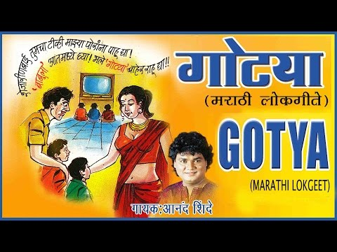 Gotya - Marathi Lokgeet By Anand Shinde || Audio Jukebox || T-Series