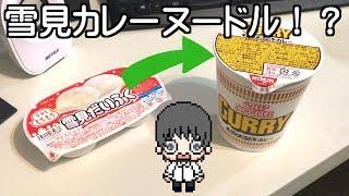 【実験】雪見だいふくをカップヌードル カレーに入れて食べてみた / Yukimi Curry Noodles