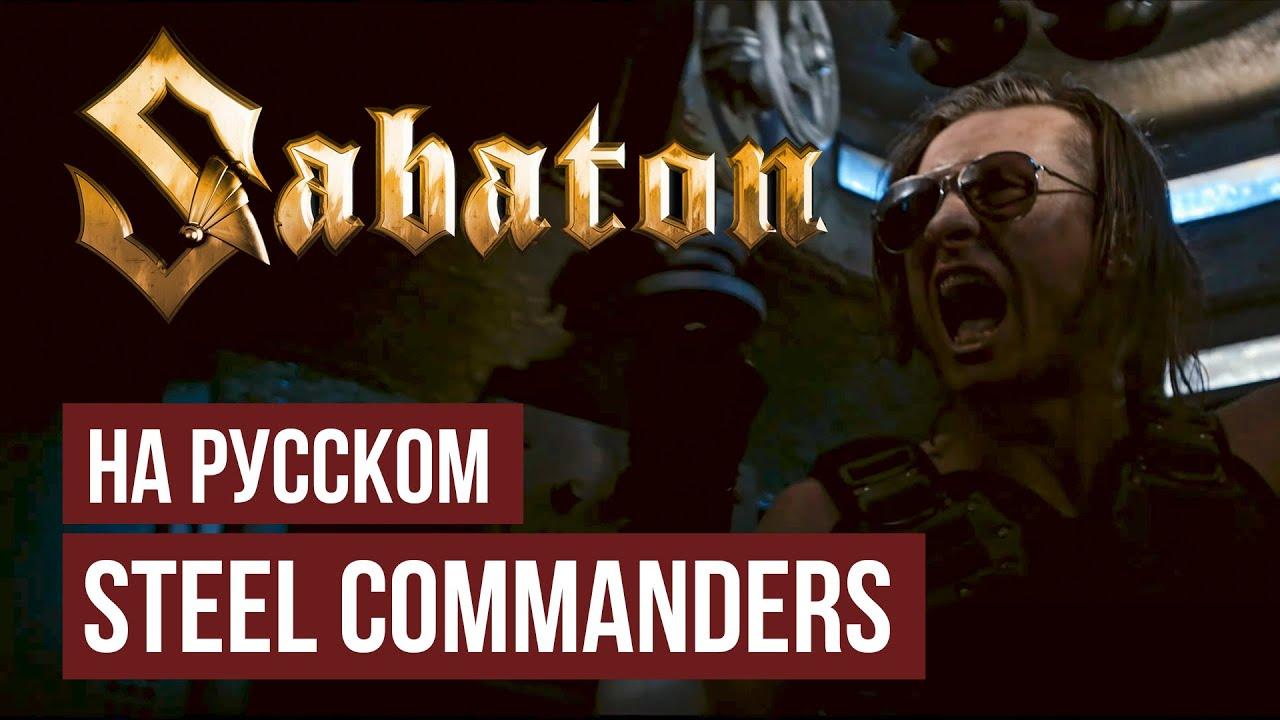 SABATON - Steel Commanders (Cover by RADIO TAPOK | На русском)