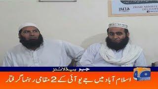 Geo Headlines 07 PM | Islamabad Main JUI-F Ke 2 Rehnuma Giraftar | 21st October 2019
