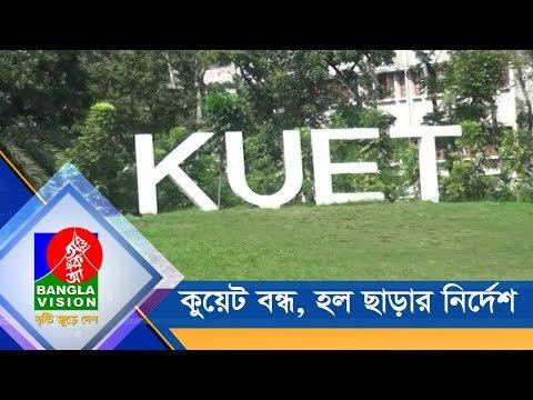 সংঘর্ষের জেরে কুয়েট বন্ধ, হল ছাড়ার নির্দেশ | Khulna University of Engineering & Technology
