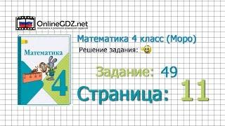 Страница 11 Задание 49 – Математика 4 класс (Моро) Часть 1