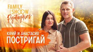 Юрий и Анастасия Постригай - Олимпийские чемпионы по искусству семейных отношений   Pyataykins