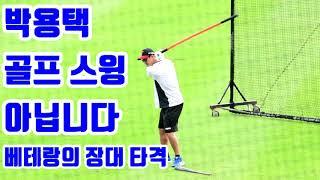 박용택 '장대 골프 스윙'으로 타격감 회복