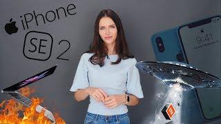 Невозможный iPhone SE 2, Xiaomi из будущего и предсмертный вопль MacBook Pro