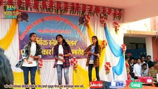 Nagpuri song/Gori Tor jawani diwana kare/lohara college annual function dance videos