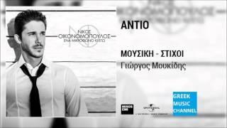 Νίκος Οικονομόπουλος - Αντίο || Nikos Ikonomopoulos - Adio (New Album 2015)