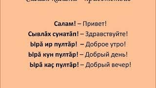 Урок чувашского языка от Литературого музея им. К.В. Иванова