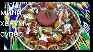 ХАНУМ МИНИ шикарное блюдо. Восточная Узбекская кухня! Mini hanum #рецепт#soup#вкусняшки #еда #топ