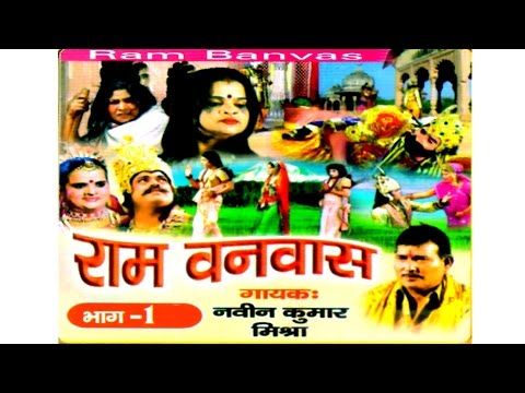 Ramayan kissa || Ram Vanwas Part 01|| राम वनवास भाग 1 || Singer Naveen kumar Mishra rathor Cassette
