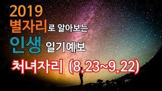 【운칠기삼】 2019 #별자리로 알아보는 인생 #일기예보 - #처녀자리