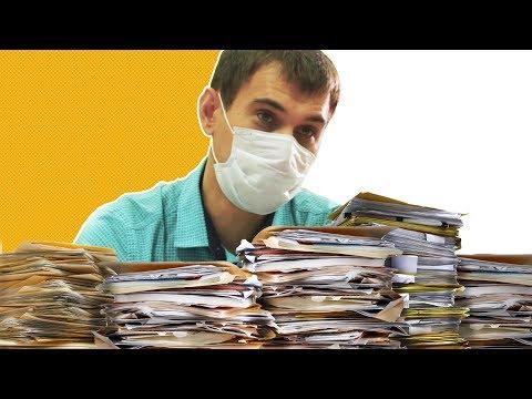 Когда пришел больной на работу