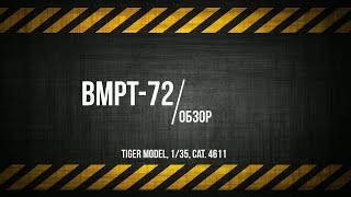 ЗМ #206. Обзор BMPT-72 Terminator 2 (Tiger Model, 1/35)