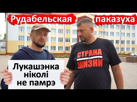 Рудобельская показуха. Лукашенко никогда не умрет
