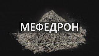 САМЫЙ Популярный Наркотик Современной России МЕФЕДРОН