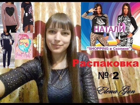 Распаковка и обзор одежды с сайта Natali37 / Натали37 #2 ► Elena GUN