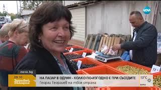 ШОПИНГ ТУРИЗЪМ: Хиляди българи на пазар в Турция (18.10.2018г.)