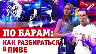 MAXIM По барам! 5: Гайд по пиву