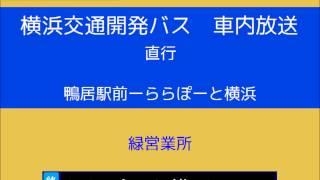 横浜交通開発バス 100系統A 鴨居→らら 車内放送