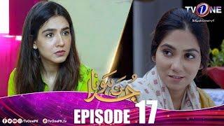 Juda Na Hona | Episode 17 | TV One Drama