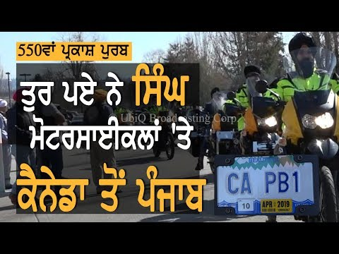 Canada to Punjab on Motorcycles || Sikh Motorcycle Club