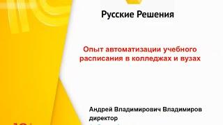 Вебинар 10.03.16 - Автоматизация учебного расписания