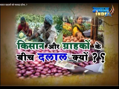 APMC के मुक्ति से किसान ग्राहकों को फायदा होंगा..? Aaj ki Awaaz - (12-07-2016)