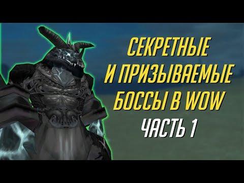 СЕКРЕТНЫЕ И ПРИЗЫВАЕМЫЕ БОССЫ В WORLD OF WARCRAFT [ЧАСТЬ 1]
