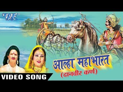 Sanjo Baghel का महाभारत गाथा 2017 - Alha Mahabharat Danveer Karan