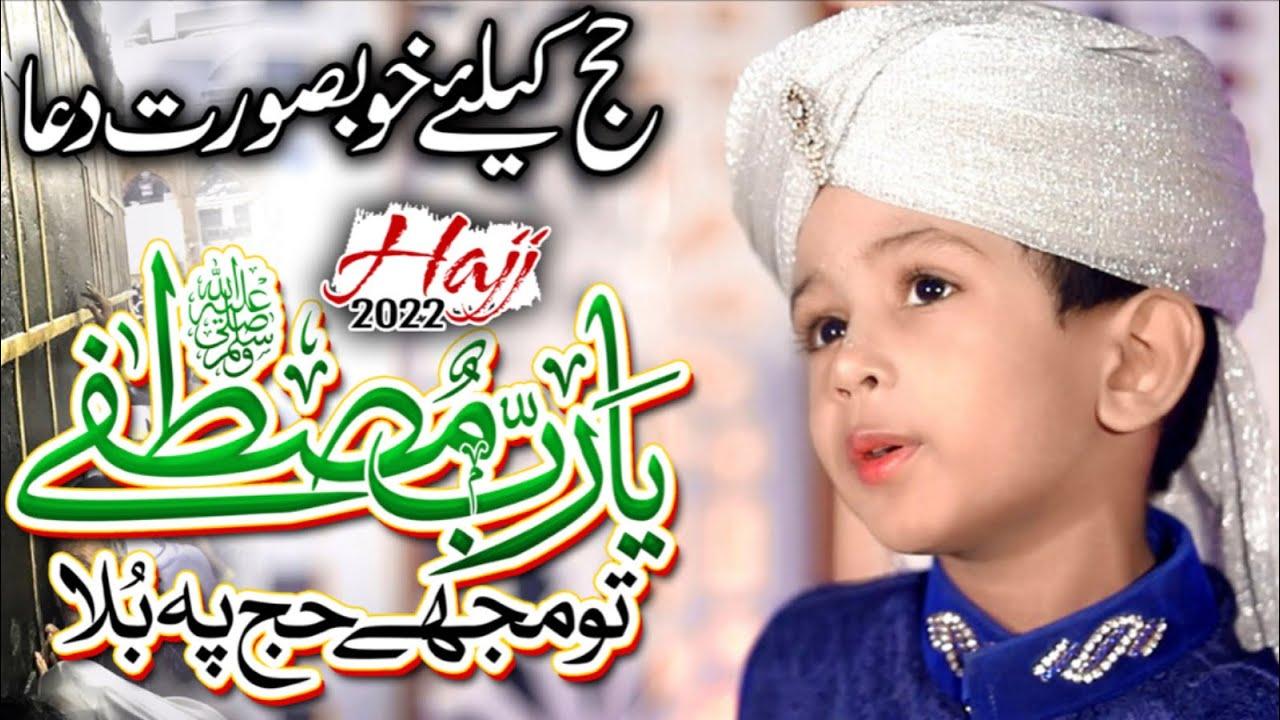Download Kids Hajj Dua   Ya Rabbe Mustafa Tu Mujhe Hajj Pe Bula   Kids Naats   Studio5