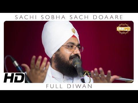 ਸਾਚੀ ਸੋਭਾ ਸਾਚਿ ਦੁਆਰੇ | Sachi Sobha Sach Doaare | Full Diwan | Dhadrianwale