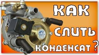 Как слить конденсат с газового редуктора  (ГБО 2-го поколения)(, 2014-11-10T20:33:59.000Z)