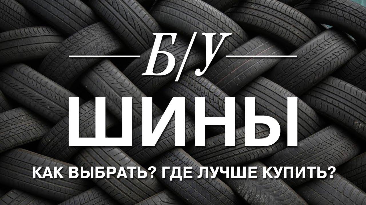 Щербакова, 79 в. В новом магазине представлен без преувеличения огромный ассортимент продукции: шины в 5 000 типоразмерах и порядка 17 000.