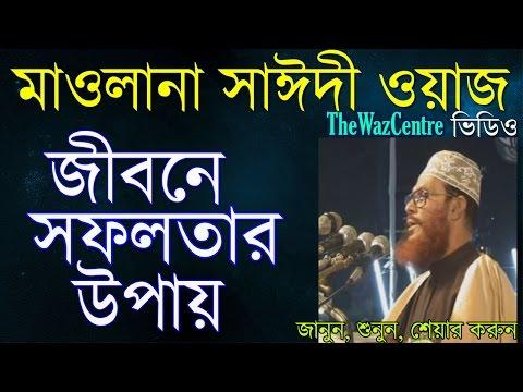 জীবনে সফলতার উপায়. Mawlana Delwar Hossain Saidi Waz। Banlga waz