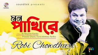 Robi Chowdhuri - Valobashar Name | Ek Noyone Kando | Soundtek