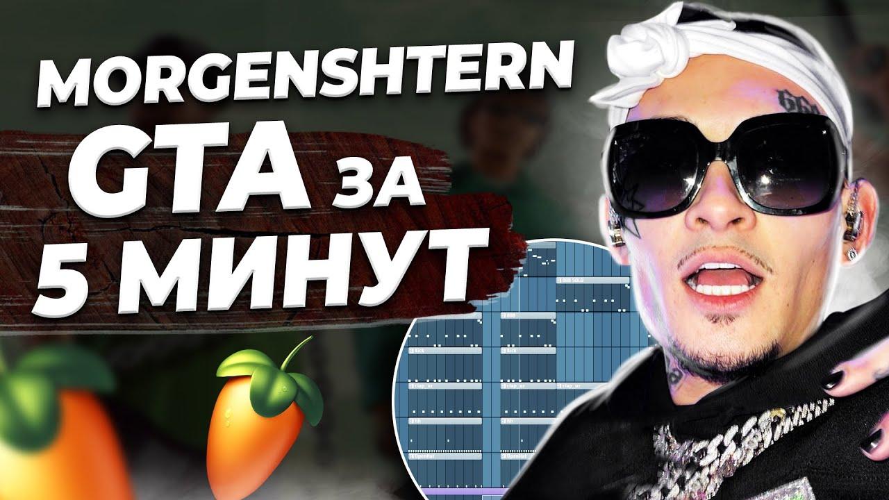 ПИШЕМ БИТ MORGENSHTERN GTA С НУЛЯ В FL STUDIO 20 - БИТМЕЙКИНГ В FL STUDIO