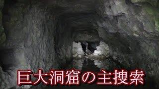 巨大洞窟の主捜索 10か月ぶりの巨大洞窟編