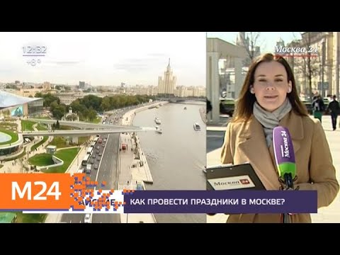 Как провести майские праздники в Москве - Москва 24
