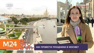 Смотреть видео Как провести майские праздники в Москве - Москва 24 онлайн