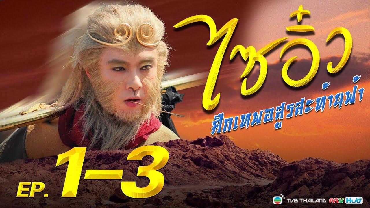 Photo of ภาพยนตร์ ไซ อิ๋ ว – ไซอิ๋ว ศึกเทพอสูรสะท้านฟ้า ( Journey to the West )  [ พากย์ไทย ]  l EP.1-3 l TVB Thailand