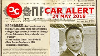 Musk Meltdown: Tesla CEO threatens to bring back Soviet paper as Verrit-style media rating site