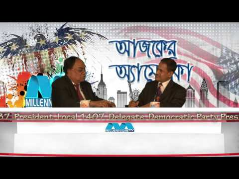 Ajker America : Millennium TV USA : Bangla Talk Show : Part 257, 05-2016