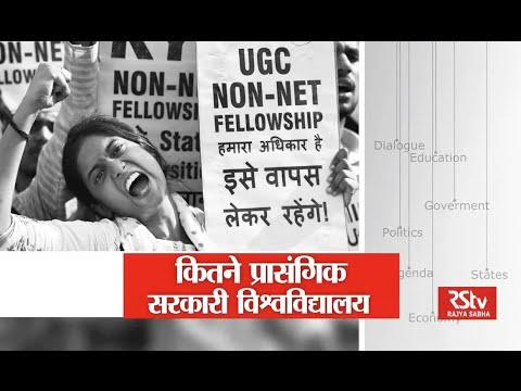 Sarokaar - Relevance of Public Universities