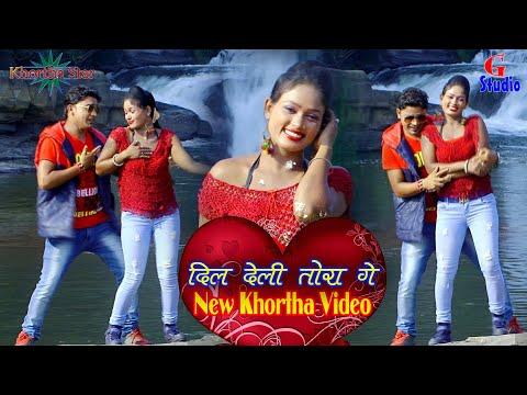 new khortha hd video-दिल...