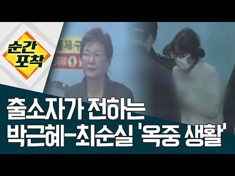 [순간포착] 출소자가 전하는 박근혜-최순실 '옥중 생활'  | 정치데스크