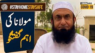 Stay Home Stay Safe | Important Talk | Molana Tariq Jamil