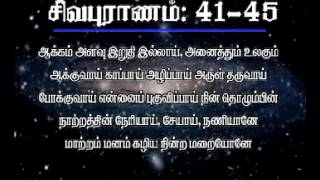 sivapuranam text in tamil