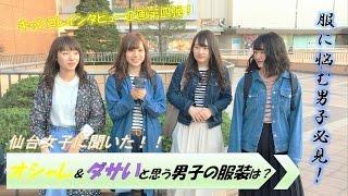 キャンコレ仙台インタビュー企画第四弾! 仙台女子は男子のどんな服装を...
