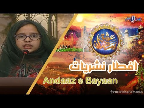 Ishq Ramazan | 6th Iftar | Andaaz E Bayaan | TV One 2019