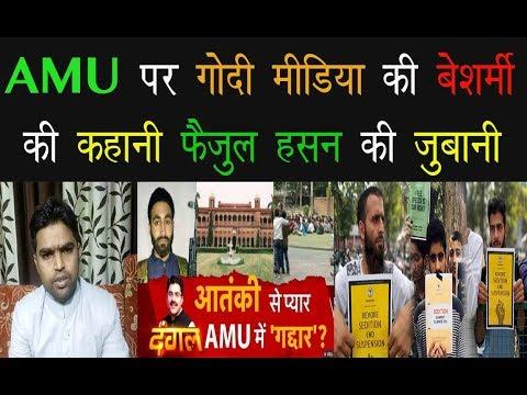AMU पर Godi Media के झूठ का हुआ पर्दाफाश:Faizul Hasan Exposed Godi Media